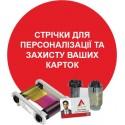 Витратні матеріали для принтерів Evolis